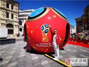 """""""两汉三国,真美汉中""""球迷王子与世界杯的不解之缘"""