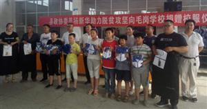 农民企业家致富回报乡村为毛岗小学学生捐赠校服