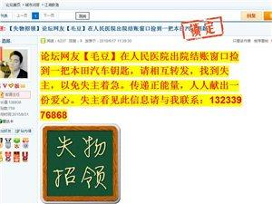 本田汽车钥匙已归还失主,感谢潢川县人民医院住院部收费室全体人员拾金不昧