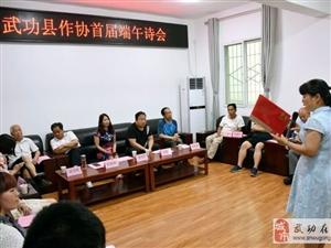 【头条】武功县作协成功举办首届端午诗会