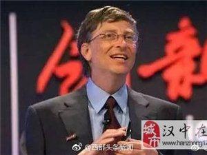 比尔盖茨:未来中国最赚钱的四大领域
