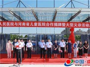 澳门威尼斯人游戏网站县举行县人民医院与省儿童医院合作揭牌仪式