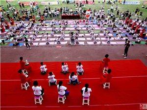 """临泉县举行瑜伽比赛纪念2018年""""国际瑜伽日"""""""