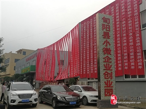 恭贺旬汉食品厂建厂六十周年庆典――金字招牌永高扬
