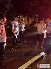 网逃人员三斤白酒下肚 拦下警车要求民警送他回家
