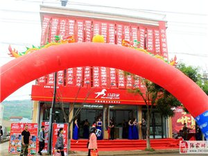 马管家电子商务有限公司开业,给张家川人提供最方便、快捷、优质服务的网上