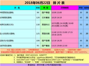 嘉峪�P文化�底钟俺�2018年06月22日排片表