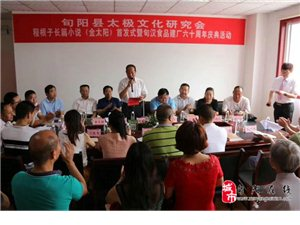 刘家荣在长篇小说《金太阳》首发式暨旬汉食品建厂六十周年庆典活动上的讲话