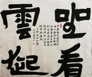陈振玉书画作品