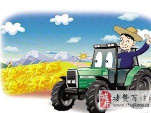 76种农机可享中央购置补贴