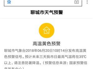 """【高�仡A警】高唐:""""�F板��""""模式�_始了……"""