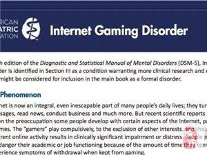 """莒县爱玩游戏的注意!"""" 游戏成瘾 ?#21271;?#21015;入精神疾病!"""