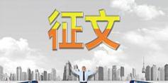 """""""通辽新阶层――我与改革开放""""故事征集活动方案"""