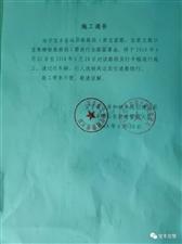 通告-关于宝丰县冯异路路段的施工通告