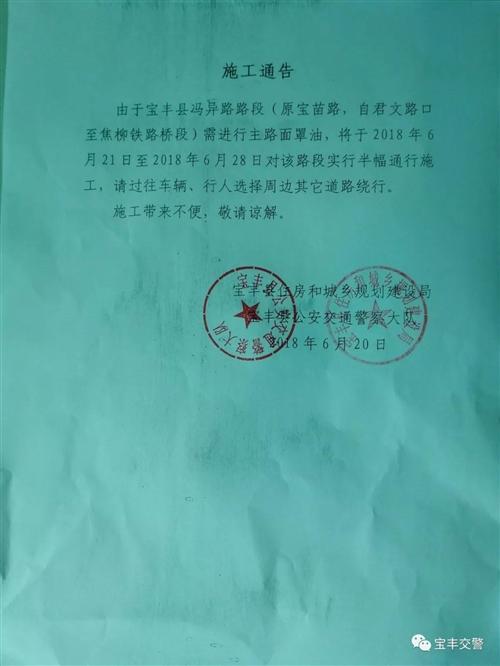 通告-关于新濠天地官网网站县冯异路路段的施工通告