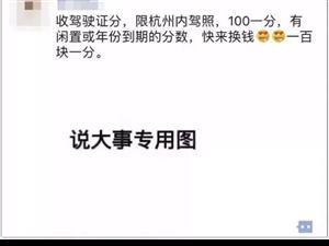 处理违章买卖分都要罚!广东已有人被拘留