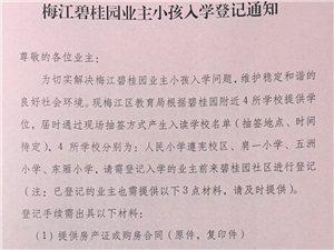 梅江碧桂园业主小孩入学登记的通知