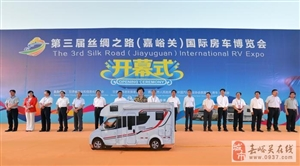 第三届丝绸之路(u乐娱乐平台)国际房车博览会盛大开幕