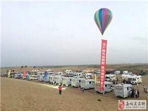 第三届丝绸之路(嘉峪关)国际房车博览会盛大开幕