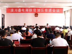 潢川县召开电商扶贫加压推进会议