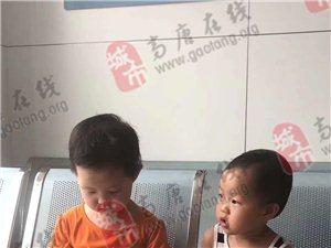 【寻人启事】俩孩子在开发区派出所,求助,紧急寻孩子家长!