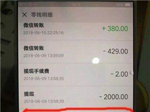 临泉一女子捡到手机,竟猜中微信支付密码......