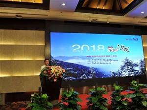 2018西岭雪山―花水湾旅游度假区首届亲商沙龙隆重举行!