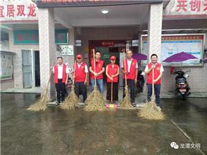 """龙潭镇:志愿服务常态化,争当 """"五创""""排头兵"""