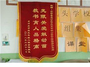 """""""家�L感恩送�\旗,��生情�x暖人心""""――安新�h老河�^�W校五二班家�L代表��"""