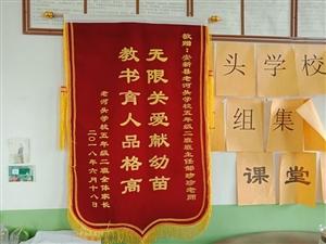 """""""家长感恩送锦旗,师生情谊暖人心""""――安新县老河头学校五二班家长代表为"""