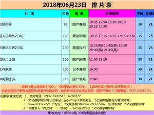 嘉峪�P文化�底钟俺�2018年06月23日排片表