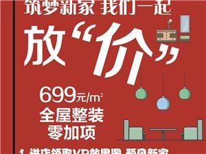 匠心装饰699元/m2全屋整装零加项