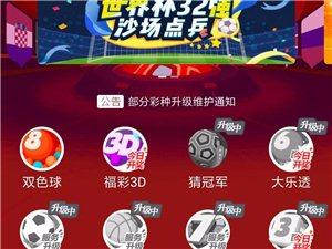 【提醒】突然!多个世界杯竞猜平台停售!多部门禁网售彩票