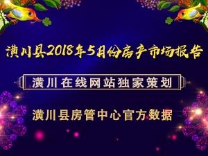 潢川县2018年5月份房地产市场报道官方数据