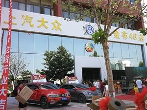 上汽大众・金布4S店・澳门葡京分店开业