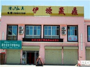 """张家川商贸城内开了一家叫""""伊塬晟鼎""""的饭店,人人都说""""完美""""!"""