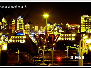 行走随拍――满洲里城市夜色(1)