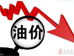 油价调整最新消息:国际油价上涨,下调油价47元/吨