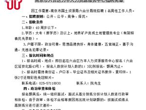 南京市六合区力丰人力资源服务中心招聘简章