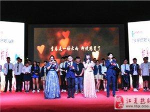长江工程职业技术学院举办2018届优秀毕业生表彰大会暨毕业生晚会