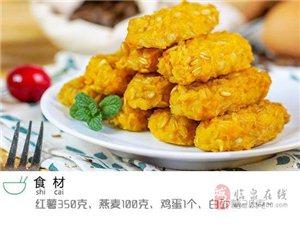 低卡红薯燕麦饼!高纤润肠,低脂又健康哦!