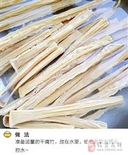 【自制辣条】几块钱一把的腐竹,这么操作,轻轻松松变辣条,既可下饭