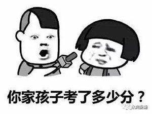 丰都人快看!重庆2018年高考分数线出炉!你家孩子考了多少?