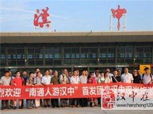 汉中喜迎南通首发旅游团