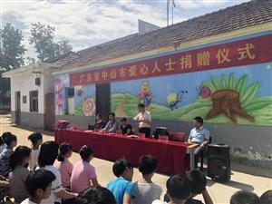 涡阳:新兴学区曹庙小学隆重举行广东省中山市爱心人士捐赠物款发放仪式