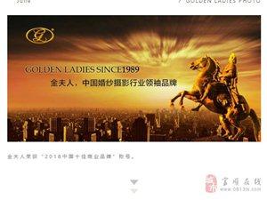 金夫人荣获2018中国十大商业品牌!实至名归