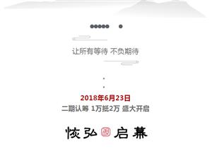 【阳光瑞苑】二期认筹,盛大启幕!