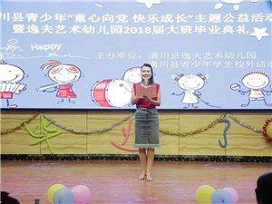 童心向党 快乐成长――潢川县逸夫小学艺术幼儿园举行2018届大班毕业典