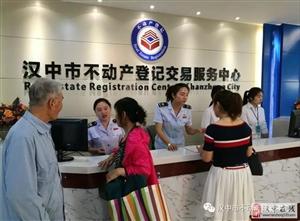汉中建成陕西首家不动产集成服务大厅