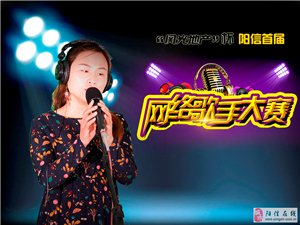 风光地产杯阳信首届网络歌手大赛第二场录制视频展示